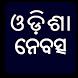 Odisha News by AppDunia