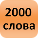 2000 Russian Words (most used) by www.turkishandroid.com