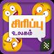 Tamil Jokes - தமிழ் ஜோக்ஸ் by Nithra Tamil Labs