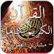 القرآن الكريم صوت بدون انترنت