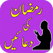 Ramazan Duain Urdu Translation by Secure Apps & Games