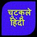 चुटकुले हिंदी Jokes hindi by jokes intern