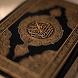 Коран на русском языке by BSF