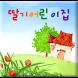 딸기어린이집 by 애니라인(주)