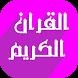 القران الكريم ابو بكر الشاطري by smiileay