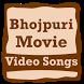 Bhojpuri Movie Video Songs by Raju Golvadiya 1997