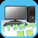 延岡でパソコンの設定や修理、HP作成なら【ITサポート延岡】 by GMO-SOL16