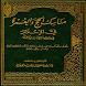 مناسك الحج والعمرة في الاسلام by dhwhria