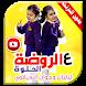 ع الروضة الحلوة ليليان وجوان فيديو بدون انترنت by Astory
