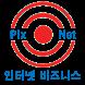 인터넷비즈니스 픽스넷 by pixnet