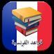 قواعد الفرنسية للمبتدئين by 4TECH