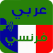 قاموس ترجمة فرنسي عربي by mssdev5