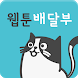 웹툰배달부 - 웹툰 신속 배달