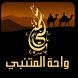 Waha Almotanabbi واحة المتنبي by Electronic Village