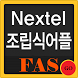 넥스텔코리아 조립식 어플제작 by Nextel