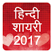 हिंदी शायरी Hindi Shayari 2017 by Mukesh Kaushik