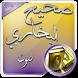 صحيح البخاري ومسلم by quran karim 2016
