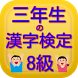 三年生の漢字検定8級無料アプリ by donngeshi131