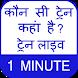 Railway Live Train Running PNR Status Enquiry