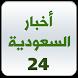 أخبار 24 - أخبار السعودية by Rdeef