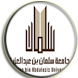 جامعة سلمان وكالة الجامعة by محمد العازمي