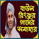 রিংকুর গানের সমাহার by Fire Apps BD