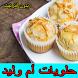 حلويات رمضان أم وليد 2017 by Arab mobile