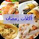 أكلات رمضان 2017 بدون أنترنت by RamadanApps
