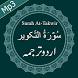 Surah Takwir Mp3 Audio with Urdu Translation by islamonline