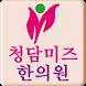 청담미즈한의원 by HaniInTech