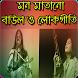 মন পাগল করা বাউল ও লোকগীতি গান by Banglabeauty.apps