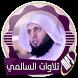 روائع تلاوات منصور السالمي بدون نت by samahdev