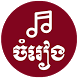 Khmer Song - Khmer Music by Khmer Origin