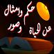 حكم وامثال وصور عن الحياة by soma apps