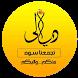 ديالى تجمعنا سوه by abualgait