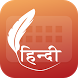 Easy Typing Hindi Keyboard, Fonts and Themes by Dev Inc Keyboard