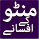 Manto Ke Afsanay by Oasis Solutions