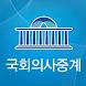 Proceedings Broadcasting App by 대한민국국회