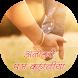 Anokhi Prem Kahaniya by Odigo Apps