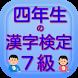 四年生の漢字 四年生の漢字検定7級無料アプリ by donngeshi131