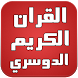 القران الكريم - ياسر الدوسري by quran mp3