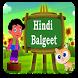 Hindi Balgeet by AppDunia