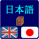 Japanese study - nihongo by JAPANESE APP GROUP