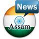 Assam Newspapers by appscave