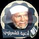 أدعية بصوت الشعراوي دون انترنت by samahdev