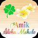 Amik/Aloha 公式アプリ by GMO Digitallab, Inc.