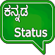 All Kannada Status by Jayu Jayu