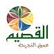 اكتشف القصيم by sultan aljumah