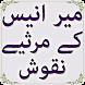 Mir Anees Ke Marsiye Naqoosh by Oasis Solutions