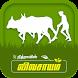 Agri App in Tamil - விவசாயம் by Nithra Tamil Labs